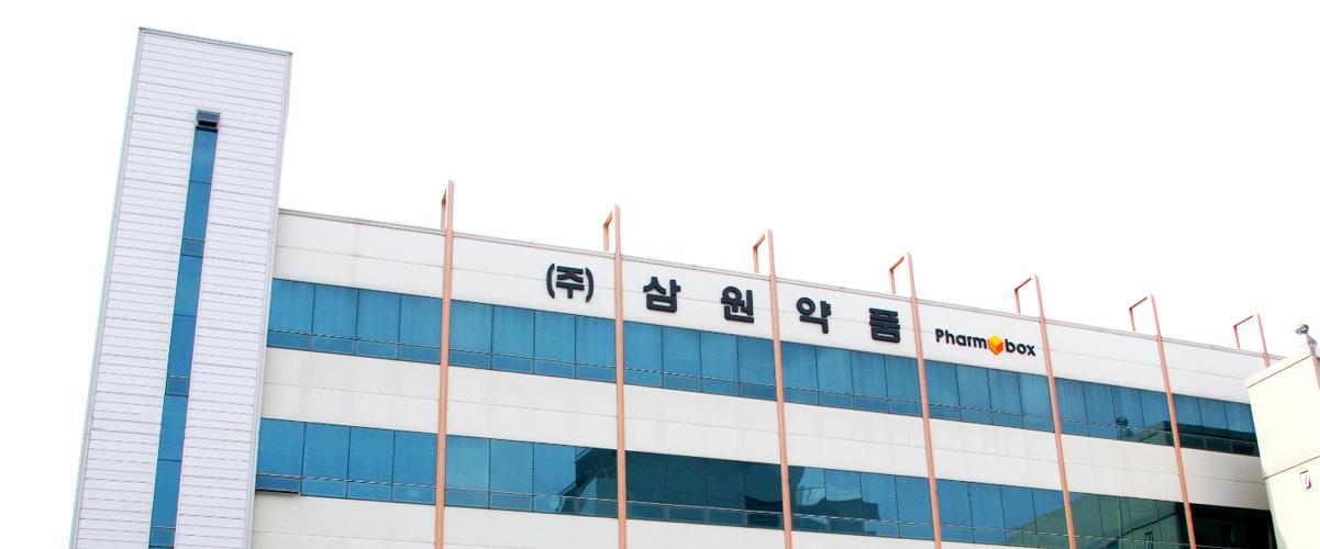 삼원약품 본사